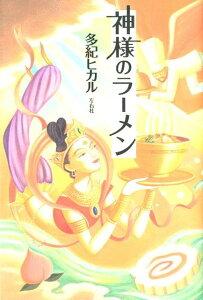 【送料無料】神様のラーメン