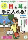 <strong>表現者 2013年 07月号</strong><br> アベノミクスで日本は甦えるのか