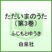 ただいまのうた(第3巻)