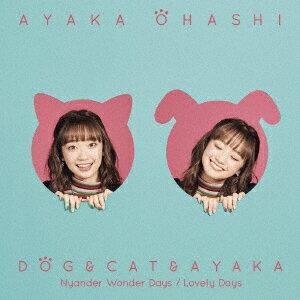 犬と猫と彩香 (彩香盤 CD+Blu-ray)