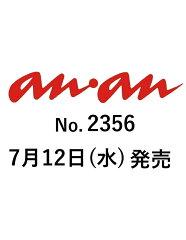【送料無料】an・an (アン・アン) 2013年 7/17号 [雑誌]