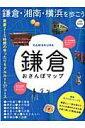 【送料無料】鎌倉おさんぽマップ