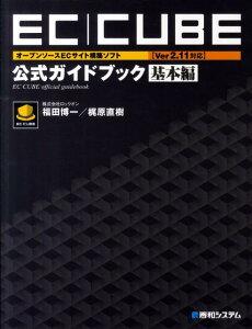 【送料無料】EC-CUBE〈Ver2.11対応〉公式ガイドブック