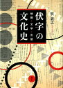 伏字の文化史 検閲・文学・出版 [ 牧義之 ]