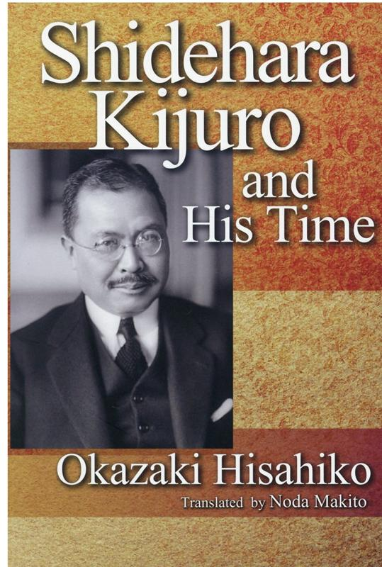 本・雑誌・コミック, その他 Shidehara Kijuro and His Time