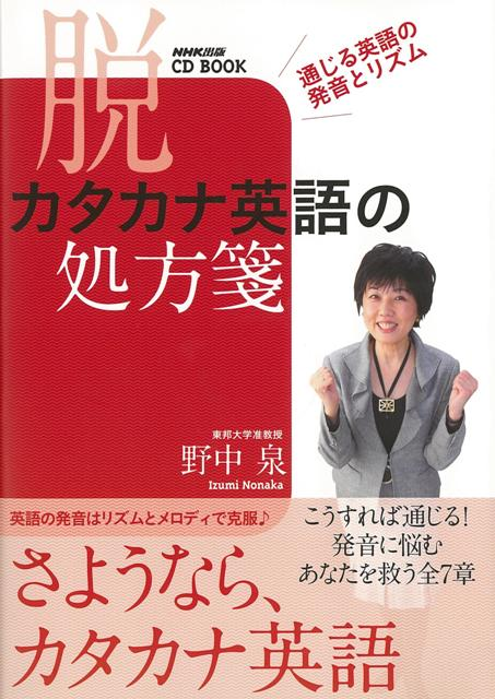 【バーゲン本】脱カタカナ英語の処方箋ーCD BOOK画像