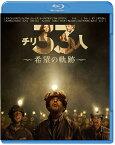 チリ33人 希望の軌跡【Blu-ray】 [ アントニオ・バンデラス ]