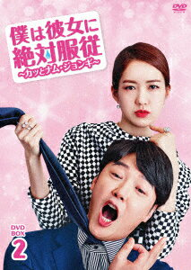 僕は彼女に絶対服従 ~カッとナム・ジョンギ~ DVD-BOX2 [ イ・ヨウォン ]