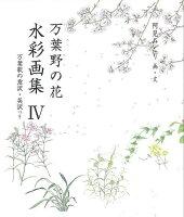 【バーゲン本】万葉野の花水彩画集4