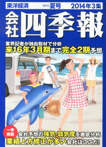 【楽天ブックスならいつでも送料無料】会社四季報 2014年 07月号 [雑誌]