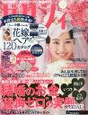 ゼクシィ青森秋田岩手版 2014年 07月号