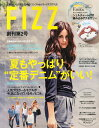 style FIZZ (スタイル フィズ) 2014年 7月号