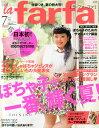 la farfa (ラ・ファーファ) 2014年 7月号