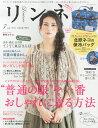 【楽天ブックスならいつでも送料無料】リンネル 2014年 07月号 [雑誌]