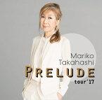 PRELUDE tour'17 [ 高橋真梨子 ]