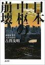 【楽天ブックス】「日本中枢の崩壊」古賀茂明(講談社)2011年05月発売381p 1680円 福島原発メルトダウンは必然だった…政府閉鎖すら起こる2013年の悪夢とは!?家族の生命を守るため、全日本人必読の書。「日本の裏支配者が誰か教えよう」。経産省の現役幹部が実名で証言。