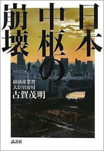 【送料無料】日本中枢の崩壊