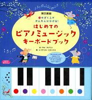 はじめてのピアノミュージックキーボードブック