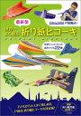 最新型世界一よく飛ぶ折り紙ヒコーキ
