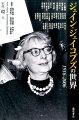 ジェイン・ジェイコブズの世界 1916-2006