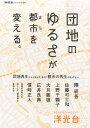 新建築増刊 団地のゆるさが都市を変える 2014年 07月号 [雑誌]