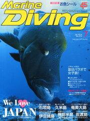 【楽天ブックスならいつでも送料無料】Marine Diving (マリンダイビング) 2014年 07月号 [雑誌]