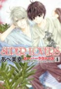 SUPER LOVERS(第4巻)