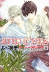 SUPER LOVERS(第4巻) (あすかコミックスCL-DX) [ あべ美幸 ]