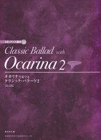 オカリナで奏でるクラシック・バラード(2)改訂版