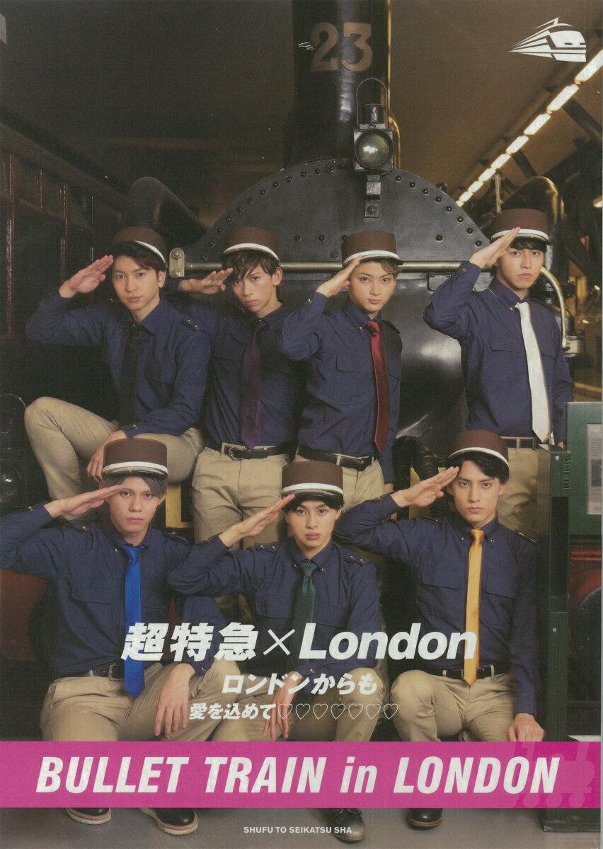 超特急×London ロンドンからも愛を込めて