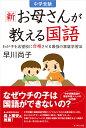 中学受験 新お母さんが教える国語 わが子を志望校に合格させる...