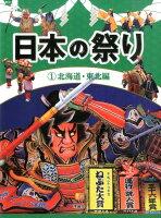 【バーゲン本】日本の祭り 全6巻