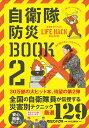 自衛隊防災BOOK 2 [ マガジンハウス ] - 楽天ブックス