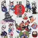 COLEZO!TWIN!::日本民謡まるかじり 100 [ (伝統音楽) ]