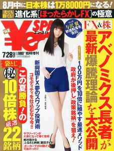 【楽天ブックスならいつでも送料無料】Yen SPA! (エンスパ) 2014年 夏号 2014年 7/28号 [雑誌]