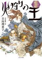 火狩りの王〈三〉 牙ノ火(3)