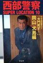 西部警察SUPER LOCATION(10) 日本全国縦断ロケ 「大門死す!」岡山・