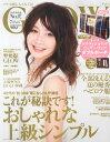 GLOW (グロー) 2014年 7月号