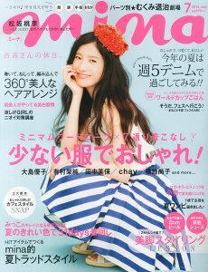 【楽天ブックスならいつでも送料無料】mina (ミーナ) 2014年 07月号 [雑誌]
