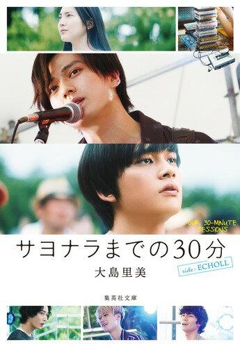 1/24劇場公開!「サヨナラまでの30分」