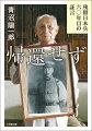 帰還せず 残留日本兵六〇年目の証言 (小学館文庫)