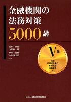 金融機関の法務対策5000講(5巻)