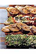 野菜のパン [ 米山雅彦 ]