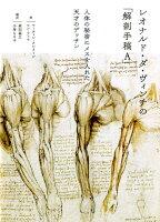 レオナルド・ダ・ヴィンチの「解剖手稿A」