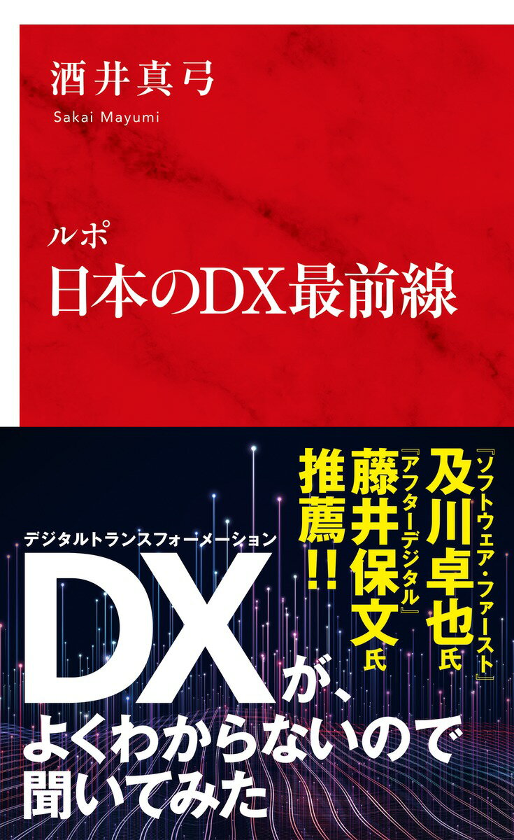 新書, その他  DX