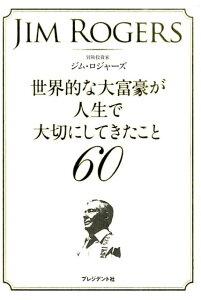 【楽天ブックスならいつでも送料無料】世界的な大富豪が人生で大切にしてきたこと60 [ ジム・ロ...