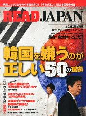 【楽天ブックスならいつでも送料無料】READ JAPAN 2014年 07月号 [雑誌]