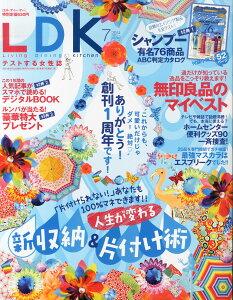 【楽天ブックスならいつでも送料無料】LDK (エル・ディー・ケー) 2014年 07月号 [雑誌]