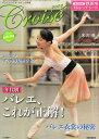 Croise (クロワゼ) Vol.55 2014年7月号