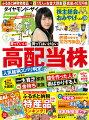 ダイヤモンド ZAi (ザイ) 2014年 07月号 [雑誌]